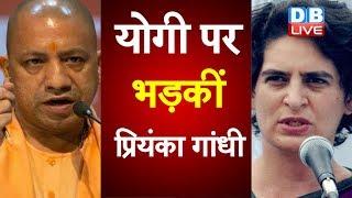 Priyanka Gandhi का CM Yogi सरकार पर बड़ा वार | 'सूबे में कानून व्यवस्था का बुरा हाल' |#DBLIVE