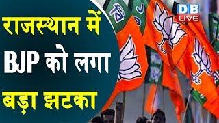 Rajasthan में BJP को लगा बड़ा झटका | पंचायत उपचुनाव में Congress की शानदार जीत |#DBLIVE