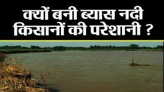 पंजाब के होशियारपुर में ब्यास नदी बन रही किसानों के लिये परेशानी का सबब ।