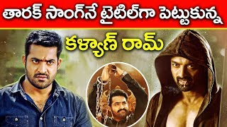kalyan ram becomes ravan I kalyan ram new movie I #jrntr I #kalyanram I #rrr I  rectv india