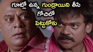 గూట్లో ఉన్న గుండ్రాయిని తీసి గోచిలో పెట్టుకోకు  - Latest Telugu Movie Scenes