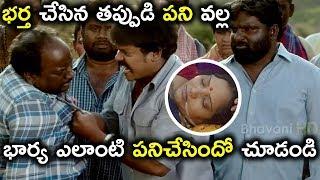 భర్త చేసిన తప్పుడి పని వల్ల భార్య ఎలాంటి పని చేసిందో చూడండి  - Latest Telugu Movie Scenes