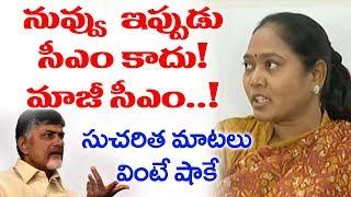 AP Home Minister Sucharitha Press Meet Over Nara Chandrababu Naidu Security Issue   Top Telugu TV