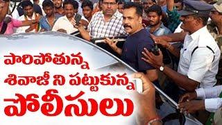 Sivaji Arrest in Airport While He Escaping to America | Nalanda Media | TV9 Case | Ravi Prakash