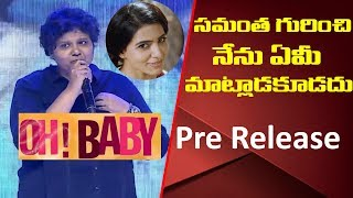 Director Nandini Reddy Speech at Oh baby Pre Release Event | Samantha | Naga Shourya | Adivi Sesh