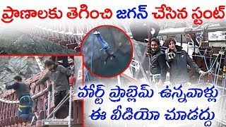 Goosebumps Stunts By Jagan | CM YS Jagan Bungee Jump Video | YSRCP | Top Telugu TV