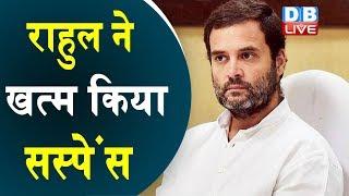 अपने फैसले पर अड़े Rahul Gandhi | लाख कोशिशों के बाद भी नहीं माने Rahul Gandhi|#DBLIVE