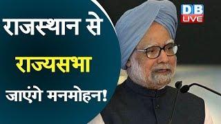 राजस्थान से राज्यसभा जाएंगे Manmohan Singh ! कांग्रेस ने तैयार किया है प्लान- सूत्र |#DBLIVE