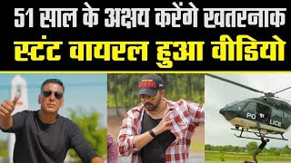 Rohit Shetty के Direction  में Akshay kumar दिखाएंगे धमाकेदार एक्शन...Sooryavanshi दिखाएगी कमाल ।