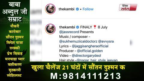Truck Bhar Ke | Kambi Rajpuria | Sukh E Musical Doctorz | New Punjabi Song | Dainik Savera