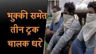 Drugs smugglers का भंडाफोड़,  Mughal road से 53 किलो Bhukki समेत तीन Truck चालक गिरफ्तार