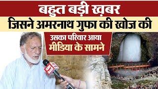 अमरनाथ गुफा की खोज करने वाले मलिक की चौथी पीढ़ी से Exclusive बातचीत