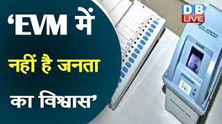 'EVM में नहीं है जनता का विश्वास' | चुनाव सुधार पर राज्यसभा में चर्चा|kapil sibal