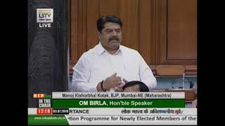 Shri Manoj Kishorbhai Kotak raising 'Matters of Urgent Public Importance' in Lok Sabha