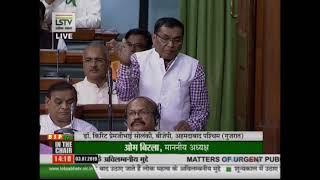 Dr. Kirit Premjibhai Solanki raising 'Matters of Urgent Public Importance' in Lok Sabha