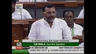 Dr. Nishikant Dubey raising 'Matters of Urgent Public Importance' in Lok Sabha
