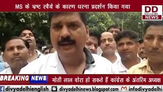 जी. बी. पंत अस्पताल कर्मचारी यूनियन ने धरना प्रदर्शन किया      DIVYA DELHI NEWS