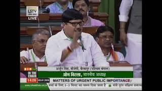 Shri Arjun Singh raising 'Matters of Urgent Public Importance' in Lok Sabha