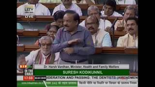 Dr. Harsh Vardhan's reply on The Dentists(Amendment)Bill,2019 in Lok Sabha