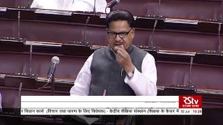PL Punia's Remarks | Central Educational Institutions Reservation in Teachers' Cadre Bill 2019