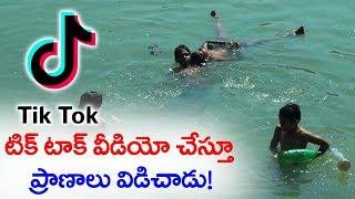 Tik Tok Video Making Goes Wrong | Latest Hit Tik Tok Videos | Top Telugu TV