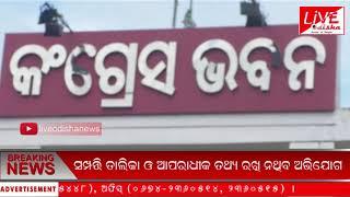 Namaskar Odisha : 04 July 2019