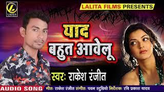 याद बहुत आवेलू #Rakesh Ranjit #Yaad Bahut Aawelu New Sad Song 2019