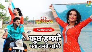 Arvind Akela Kallu (कुछ हमके पता चलते नईखे) - Video Song - Rajtilak - New Bhojpuri Movie Songs
