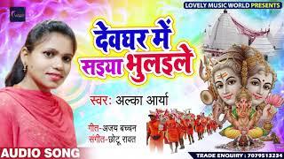 देवघर में सईया भुलइले - Devghar Me Saiya Bhaulaile - Alka Aarya - Bhojpuri Bol Bam Songs 2019