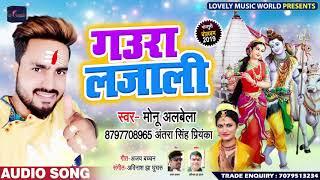 #Monu Albela और #Antra Singh Priyanka का New #बोलबम Song - Gaura  Lajali - Bhojpuri Kanwar Geet 2019