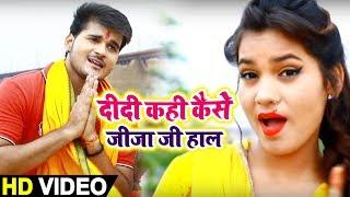 Kawar #Video_Song  - Arvind Akela Kallu - दीदी कही कैसे जीजाजी के हाल - Bhojpuri Bol Bam Songs