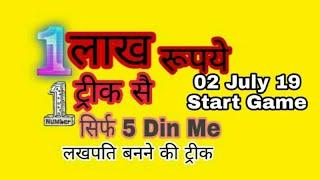 1 लाख रुपये one ट्रीक से five दिन मे लखपति बनने का सुनहरा मौका है 02 July 2019