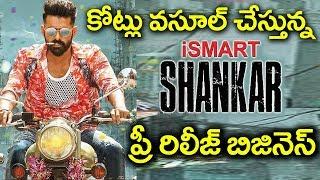 ismart shankar trailer I ismart shankar pre release business I #ismartshankar I #rapo I rectv india