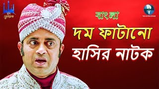 অ খ ম হাসানের সুন্দর কমেডি নাটক || New Bnagla Comedy Natok || ft. Akhomo Hasan