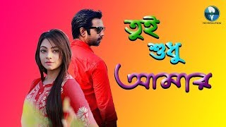 New Bangla Eid Natok|| Tui Sudhu Amar \ তুই শুধু আমার || Ft. Apurbo & Ishana