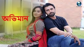 New Bangla Romantic Natok || Ovimaan \ অভিমান || Apurba || Vid Evolution Digital