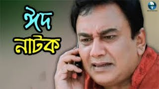 New Bangla Eid Natok  \\ Bangla Romantic Natok \\ Zahid Hasan \\ Vid Evolution Digital