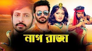 Sakib Khan New Bangla Movie | নাগরাজা | Nagraja | Full Bangla Action Movie