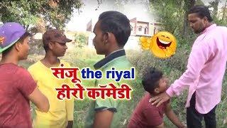 Sanju the riyal हीरो कॉमेडी विडियो star deva हॉट कॉमेडी वीडियो विष्णुदेवा