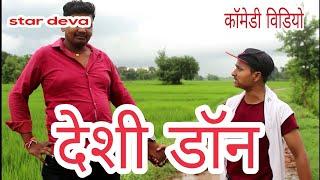 Deshi don ko pakadana namunkin hai / star deva ki letest comedy video aap sab jarur dekhe