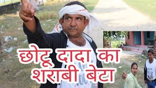Chhotu Dada ka beta sarabi, छोटू दादा का बेटा शराबी full comedy video visnudeva
