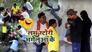 Love story bhageluwa ke  bhageluwa ke love story chhotu dada visnudeva