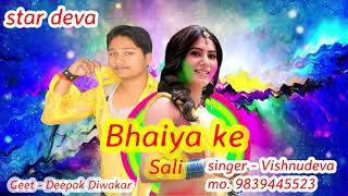 Gori tori chunari me rang New holi video Bhaiya ke sali डाले ना देली रंग Full holi video star deva