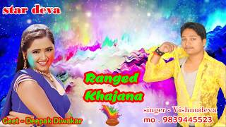 Ranged khajana holi video new holi video 2019 star deva
