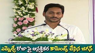 ఎమ్మెల్యే రోజా పై ఆసక్తికర కామెంట్స్ చేసిన జగన్ | CM YS Jagan Speech | Legislature Orientation