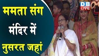 ममता संग मंदिर में Nusrat Jahan  इस्कॉन मंदिर में नुसरत ने की पूजा-अर्चना  #DBLIVE
