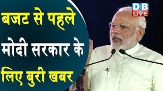 Budget से पहले Modi सरकार के लिए बुरी खबर | Modi सरकार में बेरोजगारी दर ने तोड़ा रिकॉर्ड |#DBLIVE