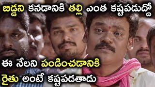 బిడ్డని కనడానికి తల్లి ఎంత కష్టపడుద్దో ఈ నేలని పండించడానికి రైతు  - Latest Telugu Movie Scenes
