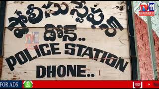 CHEATED  CHITTI  PEOPLE IN DHONE KURNOOL DISTRICT, COMPLAINT TO DHONE POLICE STATION