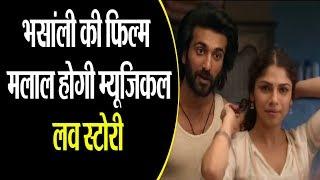 संजय भंसाली की फिल्म मलाल से ये एक्टर और एक्ट्रेस करेंगे डेब्यू...रिपोर्ट देखिए ....